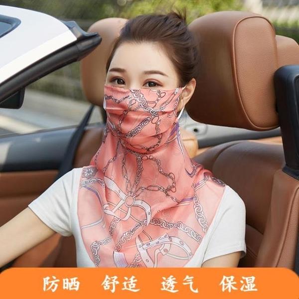 遮陽面罩 真絲防曬面罩桑蠶絲護頸一體雙層面紗多功能夏透氣口罩遮陽披肩女