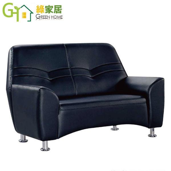 【綠家居】莉西娜 時尚雙人座皮革沙發(兩色可選)