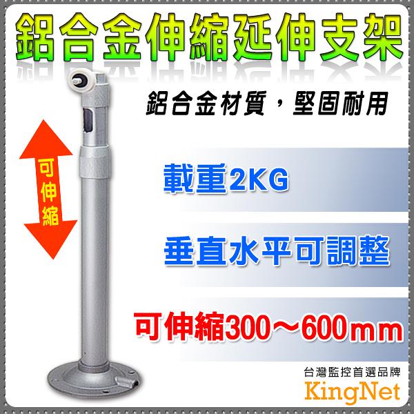 監視器周邊 KINGNET 鋁合金伸縮延伸支架 360度可調 30-60公分 可側掛 內藏線 監視器 專用支架