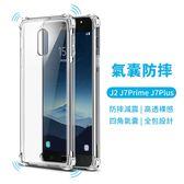 四角加厚 三星 Galaxy J2 J7 Prime 手機殼 空壓殼 透明 J7Plus 保護殼 全包 防摔 大氣囊 軟殼 保護套