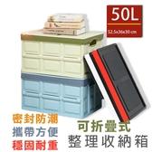 大容量多功能折疊收納箱50L-收納盒 整理箱 置物箱 居家汽車置物兩用 車用收納箱 戶外 露營必備