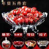 歐式水晶玻璃水果盤 現代客廳創意家用茶幾糖果盆 大號沙拉干果籃   良品鋪子
