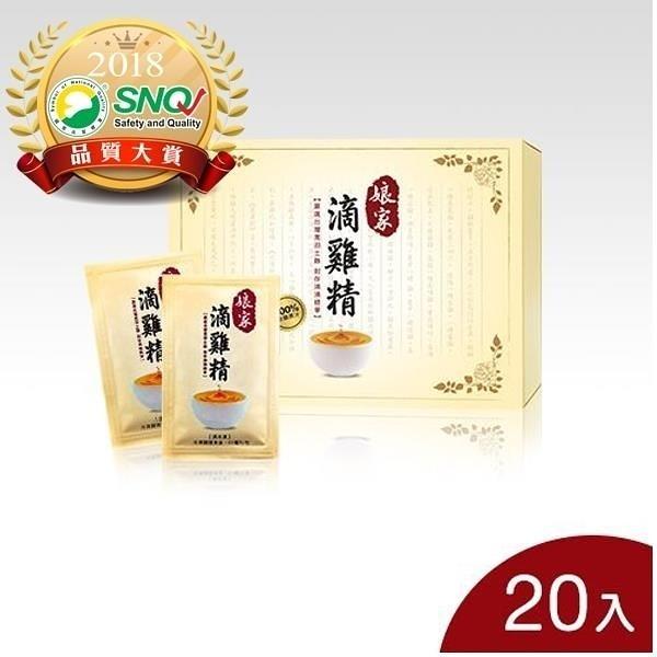 【南紡購物中心】娘家 滴雞精65ml*20包入(冷凍)
