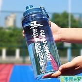 超大容量大號水杯男戶外運動水壺水瓶便攜2000塑料太空杯子3000ml【海闊天空】