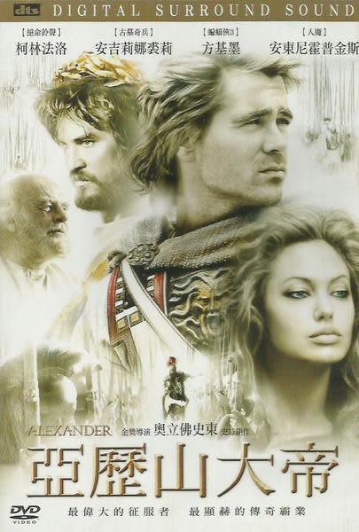 亞歷山大帝 DVD  (音樂影片購)