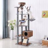 貓跳台 實木劍麻貓爬架寵物貓玩具貓抓架貓窩多功能貓玩具貓跳台貓爬架  igo 范思蓮恩