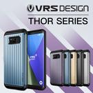 VRS design 三星 Galaxy S8 Plus THOR 行李箱 散熱 雙層 邊框 防撞