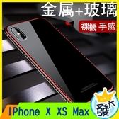 【大發】iPhone X Xs XsMax 手機殼 全包防摔質感硬殼 金屬背玻璃殼 金屬邊框 防刮玻璃 玻璃硬殼