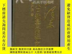 二手書博民逛書店罕見毛澤東人口數量思想研究---067Y12980 周廣慶--著