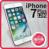 【福利品】Apple iPhone 7 plus 128G A1784