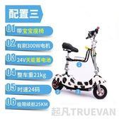 機車 女士迷你電動車成人自行車代步車小型電瓶車摺疊電動滑板車 NMS 樂活生活館