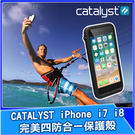 CATALYST iPhone i7 i8 完美四防合一保護殼 手機殼 IP68防水 防污 防雪 2米防衝擊 防摔殼