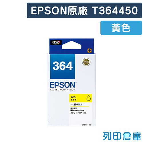 EPSON T364450 / NO.364 原廠黃色墨水匣 /適用 Expression Home XP-245/XP-442