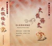 台語佛經課誦18 大懺悔文 CD (音樂影片購)