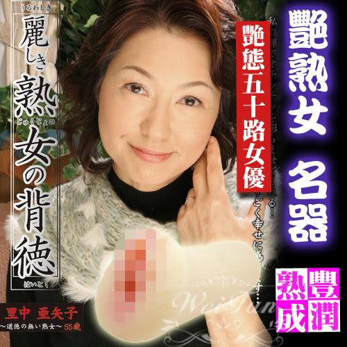 《蘇菲雅情趣用品》日本TH*豔熟女名器 - 里中亞矢子 (附DVD)