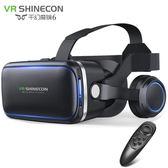 vr眼鏡手機專用虛擬現實頭戴式頭盔3d游戲 歐亞時尚