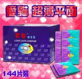 【愛愛雲端】*送50包蘆薈水性潤滑液* 愛貓 超薄平面衛生套 保險套 144片裝 A200135