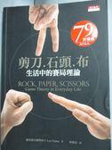 【書寶二手書T6/科學_IDI】剪刀石頭布-生活中的賽局理論_林俊宏, 費雪