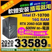 【33589元】全新高階INTEL I7+RTX2060 6G獨顯主機雙系統16G/480G/600W插電即用3D遊戲順