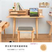 諾雅度-原生實木壁架書桌椅組 4652【多瓦娜】