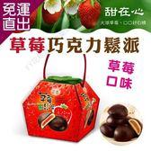 大湖農會 草莓巧克力鬆派  一口酥鬆 一口酸甜雙層好滋味(240g / 盒)x2盒組【免運直出】