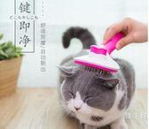 貓梳子擼貓毛梳毛刷除毛神器寵物狗狗專用針梳脫毛去浮毛貓咪用品【全館85折】