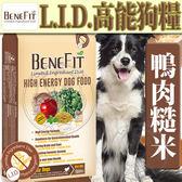 【zoo寵物商城】BENEFIT斑尼菲》L.I.D.高能狗糧鴨肉糙米配方-6kg