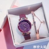 防水2020年新款手錶女生簡約氣質學生韓版抖音星空『摩登大道』