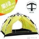 帳篷戶外2人3-4人全自動二室一廳野營野外露營帳篷雙人  YXS娜娜小屋