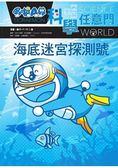 哆啦A夢科學任意門14:海底迷宮探測號