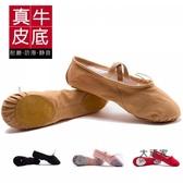 瑜伽鞋 兒童舞蹈鞋女軟底練功男女童白色跳舞形體瑜珈貓爪成人芭蕾舞