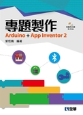 專題製作:Arduino+App Inventor(2)
