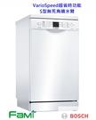 博世 BOSCH 洗碗機 獨立式 45cm SPS46MW00X