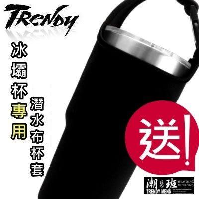 『潮段班』【VR0B0124】冰壩杯專用杯套 彈性潛水布 YETI 冰壩杯 冰霸杯 保冷杯 啤酒杯
