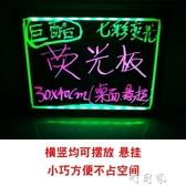 熒光板 櫃台LED電子熒光板30 40 手寫板 廣告板熒光屏發光黑板掛式小黑板YYP 盯目家