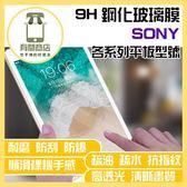 ★買一送一★SonyZ4 Tablet  平板電腦 9H 鋼化玻璃保護貼 鋼化膜