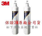 3M 3US-F003-5 S003淨水器專用濾心/3M替換濾心/3M淨水器濾心/3M橱下型濾心/3M生飲級濾心 (2入)