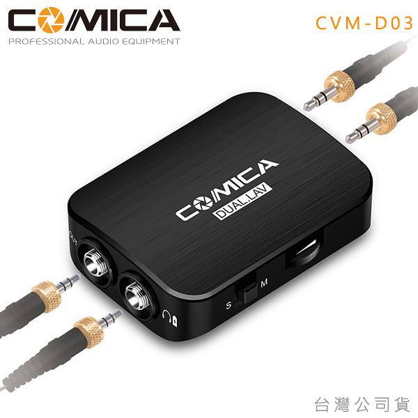 EGE 一番購】COMICA【CVM-D03】雙咪頭可拆卸多功能領夾式麥克風,適用手機 相機 Gopro【公司貨】