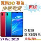 HUAWEI Y7 Pro 2019 手機,送 空壓殼+玻璃保護貼,分期0利率 華為