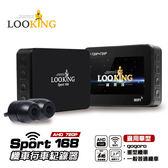 【LOOKING】SPORT168 AHD720P WIFI版 機車行車記錄器 前後雙錄 重機行車紀錄器 IP68防水鏡頭