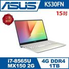 ASUS K530FN-0251B8565U 炫耀紅 K530FN-0262F8565U 閃漾金  240G+1TB