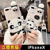 蘋果 iPhoneX 熊貓屁股 手機殼 軟殼 可愛 矽膠殼 手機軟殼 保護殼《送掛繩》