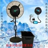 淼焱離心式霧化盤 戶外降溫加濕改裝工業電風扇為噴霧風扇HM 雙十二免運
