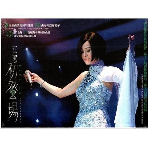 江蕙 初登場Live演唱會 CD 珍藏版 (購潮8)