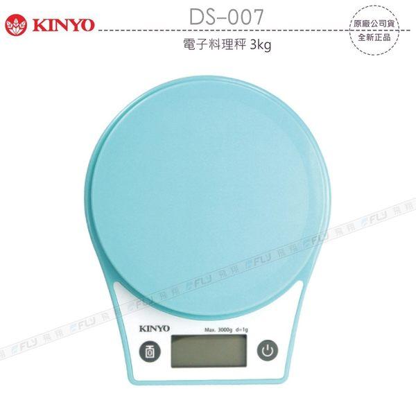 《飛翔3C》KINYO 耐嘉 DS-007 電子料理秤 3kg〔公司貨〕智慧歸零 食物秤 珠寶秤 郵件秤 中藥秤