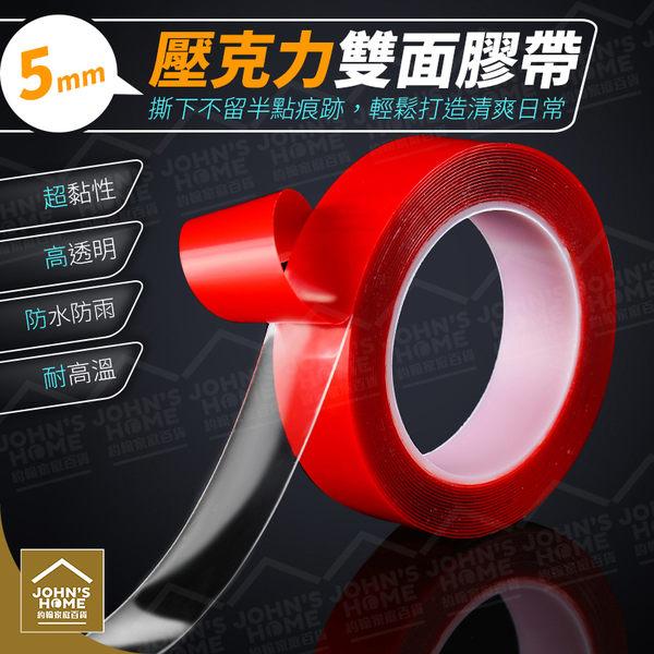 約翰家庭百貨》【WA196】5mm捲狀壓克力透明雙面膠帶 防水無痕貼 超黏性膠條 無殘膠