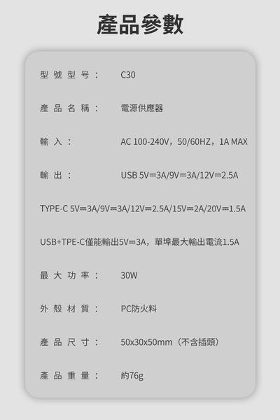 【現貨】HANG C30 蘋果 iPhone充電器 多口充電頭 30w PD快充 三星OPPO閃充 5A快充安卓手機