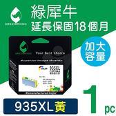 綠犀牛 for HP NO.935XL/C2P26AA 黃色環保墨水匣 /適用 HP OfficeJet Pro 6230/6830/6835