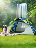 帳篷戶外3-4人全自動野營加厚野外露營單雙2人室內防雨防暴雨 【全館免運】