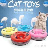 寵物玩具 貓貓玩具轉盤老鼠逗貓棒貓抓板小貓幼貓咪 nm7590【VIKI菈菈】